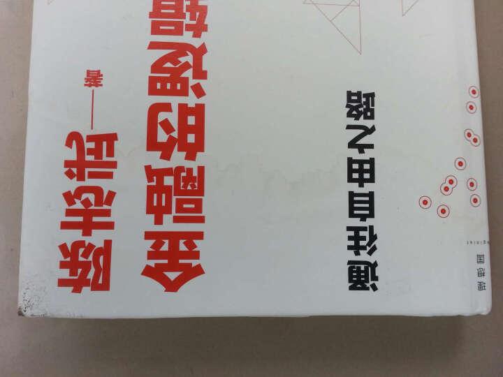 【中信书店】金融的逻辑 2:通往自由之路 晒单图