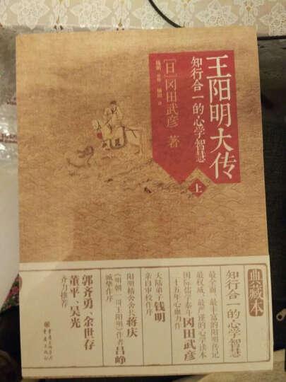 王阳明大传-知行合一的心学智慧-(全三册)(年终巨 晒单图