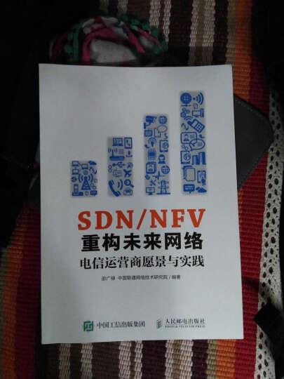 包邮 SDN/NFV重构未来网络 电信运营商愿景与实践 SDN架构技术 晒单图
