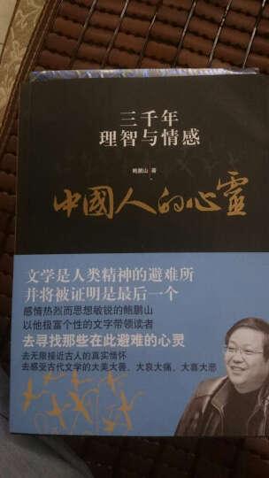 柏杨历史系列:中国人史纲(套装上下册) 晒单图