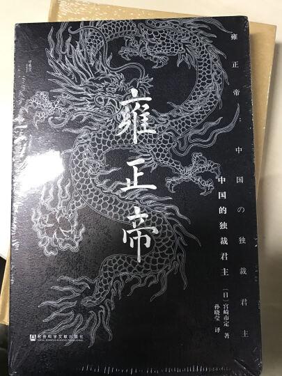 雍正帝-中国的独裁君主 晒单图