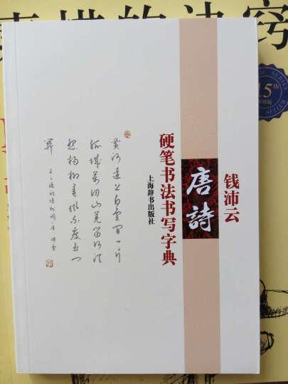 钱沛云唐诗硬笔书法书写字典 晒单图