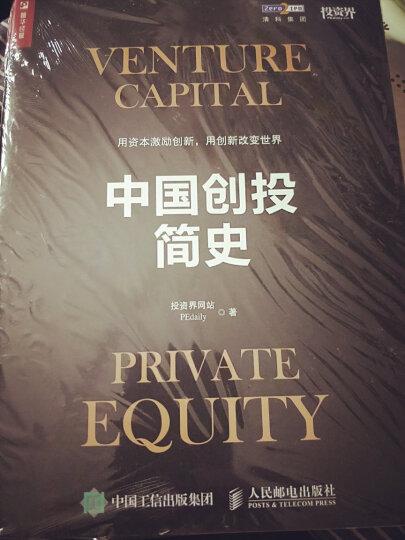 中国创投简史 晒单图