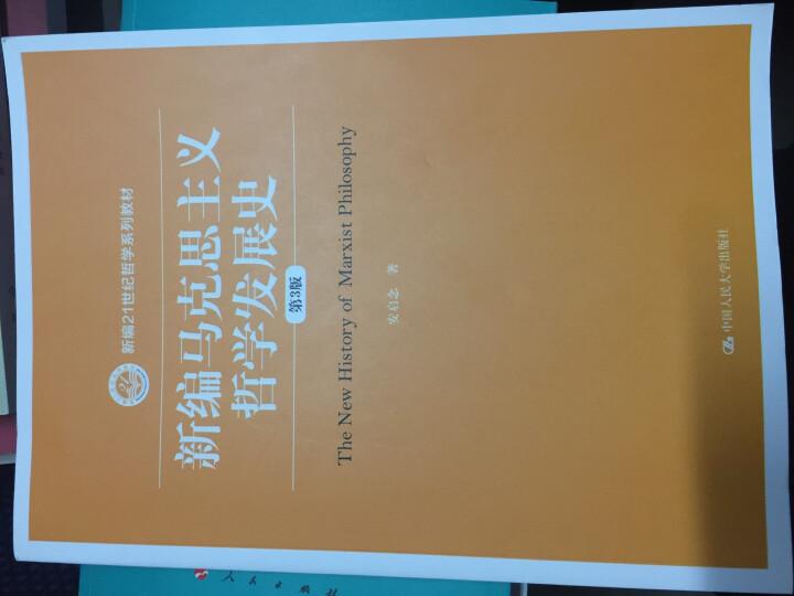 新编马克思主义哲学发展史(第3版) 晒单图