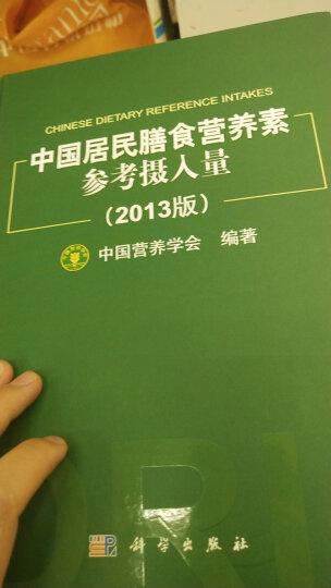 【正版现货】中国居民膳食营养素参考摄入量(2013版)/中国营养学会/膳食营养/营养食品 晒单图