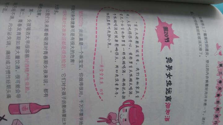 完美女孩青春期手册(第2版) 晒单图
