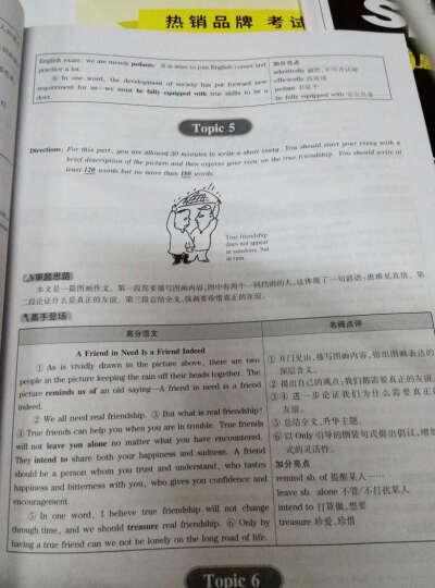 华研外语 英语四级预测试卷(2016.12 新题型笔试+口试) 晒单图