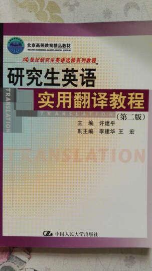 21世纪研究生英语选修系列教程·研究生英语实用翻译教程(第2版) 晒单图