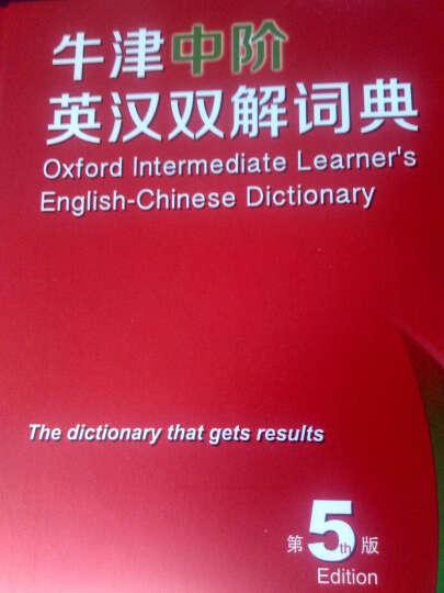 包邮正版 新版牛津中阶英汉双解词典 第五版 英语工具书 中学工具书 商务印书馆 晒单图