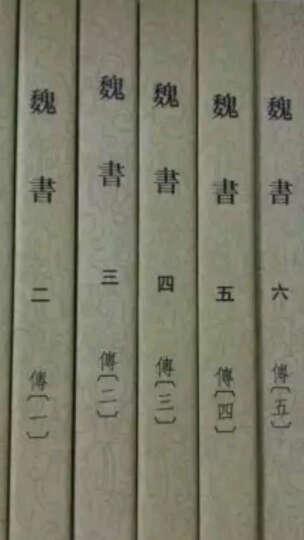 魏书(套装共8册) 晒单图
