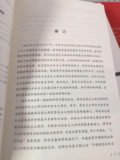 中国特色社会主义政治经济学 晒单图