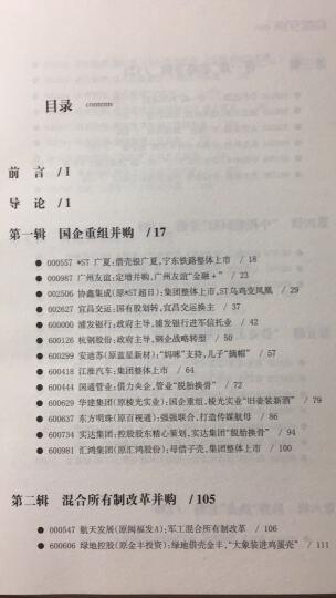 中国证券市场典型并购50例(2015) 晒单图