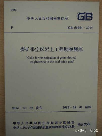 正版 GB 51044-2014煤矿采空区岩土工程勘察规范(2017年版) 2017修订 晒单图