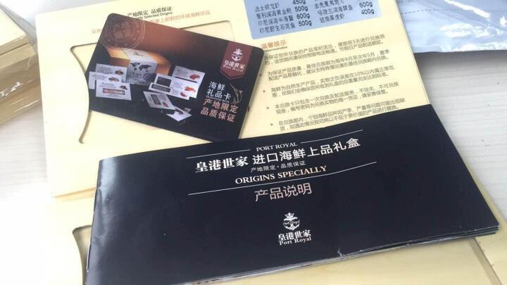 【拍下立减】皇港世家海鲜礼盒海鲜水产大礼包 海鲜礼券礼品卡 玫瑰红色 晒单图