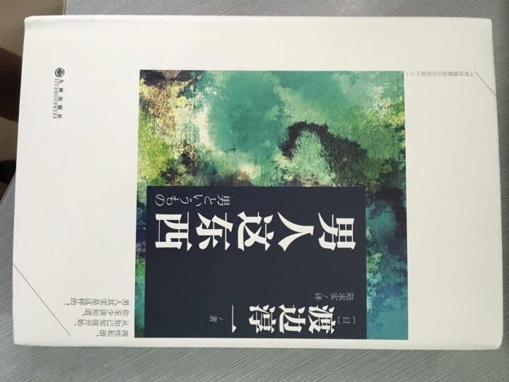 男人这东西(精装典藏版)日本文学大师渡边淳一 深入、坦诚的男性自我剖析 晒单图