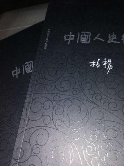 中国人史纲-(全两册) -书籍 晒单图