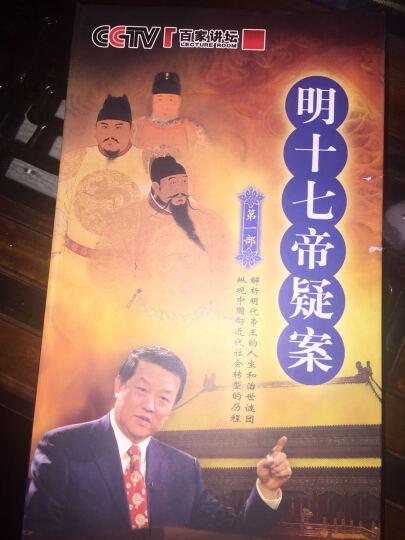 百家讲坛:明十七帝疑案1(8DVD) 晒单图
