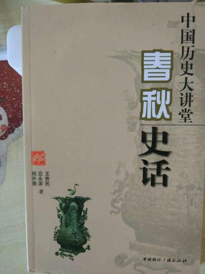 中国历史大讲堂:春秋史话 晒单图