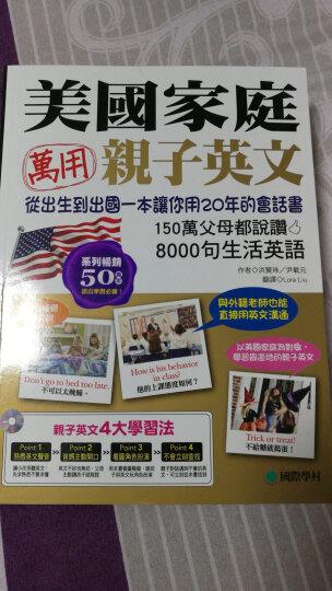 美国家庭万用子亲子英文 台版 含光盘(附MP3)双语少儿英文字典 儿童英语原版书 晒单图