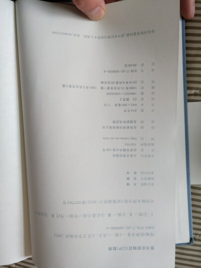 洗澡/杨绛作品 晒单图