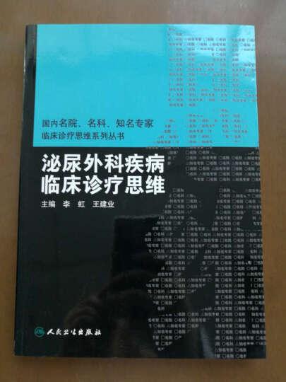 国内名院、名科、知名专家临床护理思维与实践系列丛书:神经外科临床护理思维与实践 晒单图