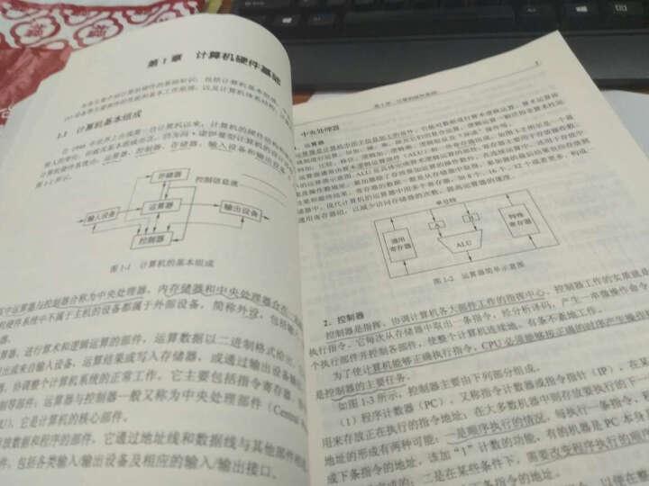 全国计算机技术与软件专业技术资格(水平)考试指定用书:信息系统管理工程师考试试题分类精解 晒单图