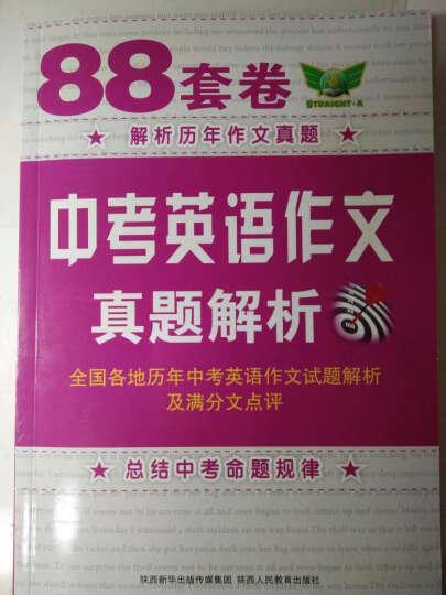 88套卷中考英语作文真题解析(全国各地历年中考英语作文试题解析及满分文点评) 晒单图