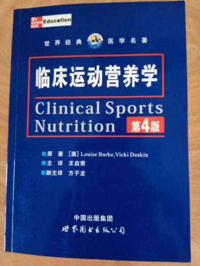 临床运动营养学(第4版) 晒单图