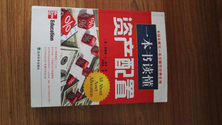 美国麦格劳-希尔股票经典系列:一本书读懂资产配置 晒单图