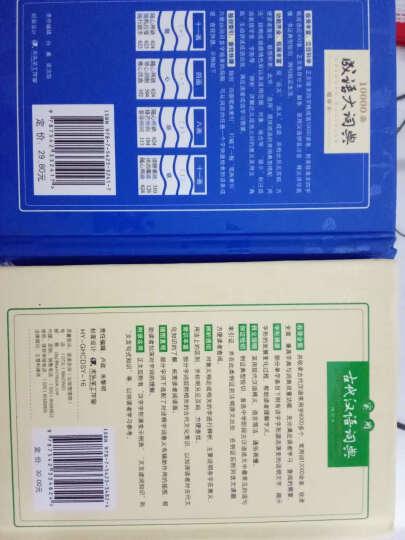 开心辞书10000条成语大词典+实用古代汉语词典缩印本全套2本 学生工具书新课标 晒单图