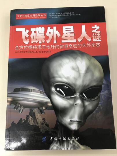 青少年探索发现系列丛书:飞碟外星人之谜 晒单图