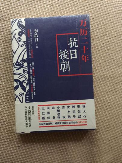 万历二十年:抗日援朝 李浩白 著 中国通史 洞察真相,东亚三百年格局在此一役 晒单图