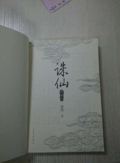 诛仙.2(典藏版) 晒单图