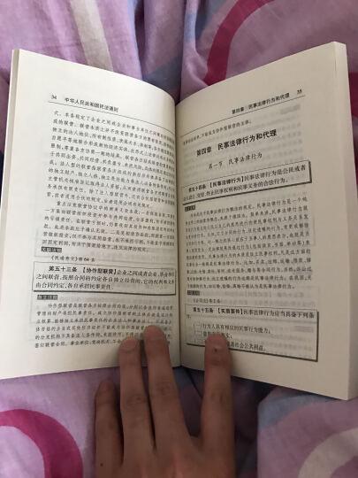 中华人民共和国民法通则(注释本 民法通则) 晒单图