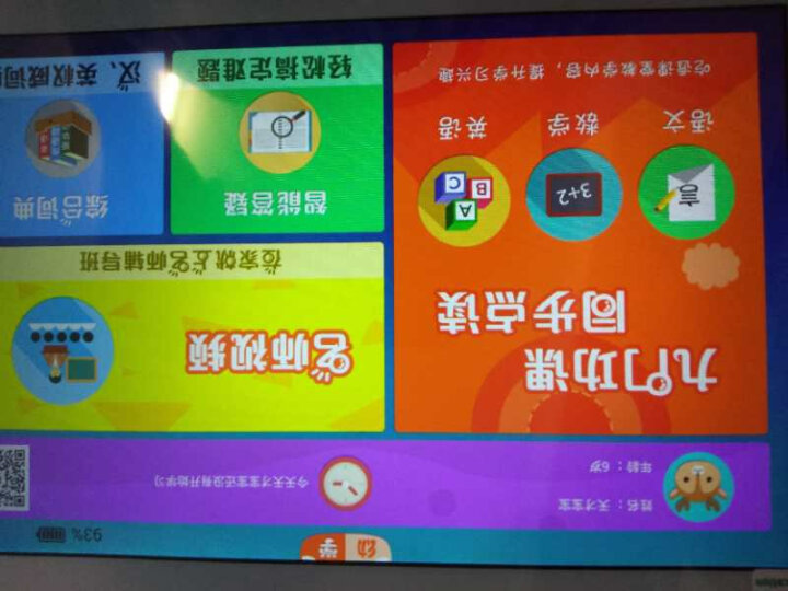 智力快车 八核学习机2+32G平板电脑幼儿小学初中高中同步点读机学习电脑儿童学生英语家教机 标配版(2GB+32GB)+特价促销款 晒单图