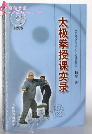 太极拳授课实录 王培生 赵琴 王茂斋37式及83式吴式太极拳 书+DVD 晒单图