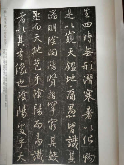 中国历代经典碑帖:怀仁集王羲之书《圣教序》 晒单图