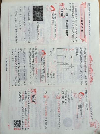 2016年秋 黄冈小状元·作业本:四年级数学上(R 最新修订) 晒单图