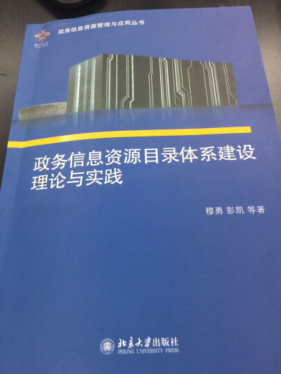 政务信息资源目录体系建设理论与实践(附光盘1张) 晒单图