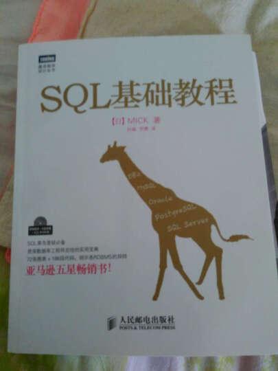 图灵程序设计丛书:SQL基础教程 晒单图