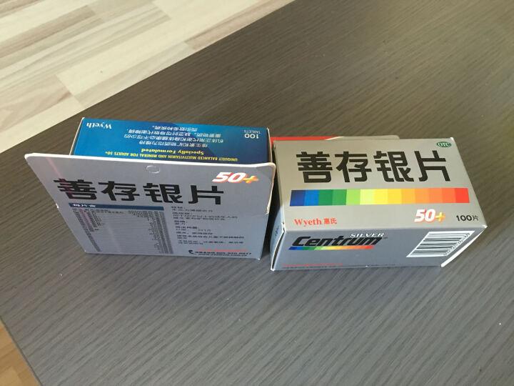 善存银片 100片/盒  50岁以上人群的维生素和矿物质补充 晒单图