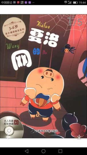 3-6岁亲子诵读绘本系列:夏洛的网(注音版)(附CD光盘1张) 晒单图
