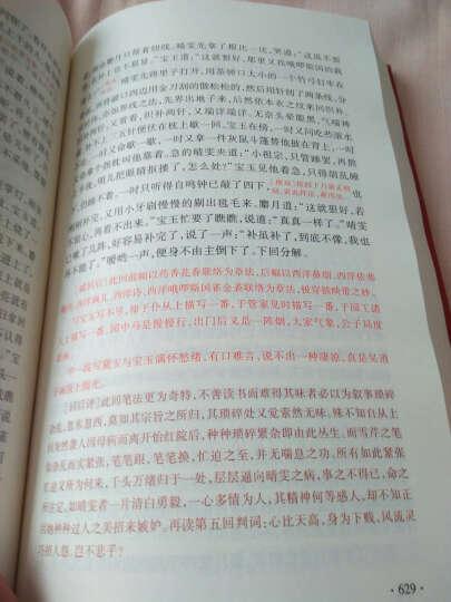 周汝昌校订批点本 石头记(普及本 套装上下册) 晒单图