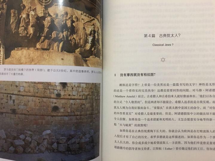 犹太人的故事:寻找失落的字符(公元前1000年-公元1492年)  晒单图