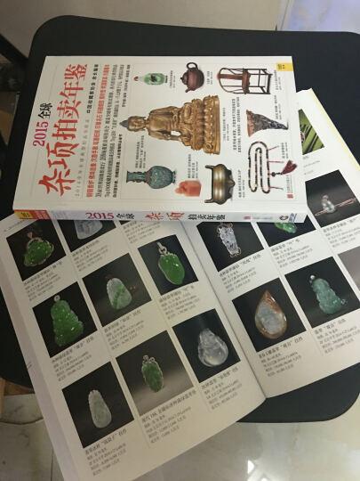 2015全球翡翠拍卖年鉴 晒单图