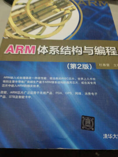 计算机体系结构第二版 王志英