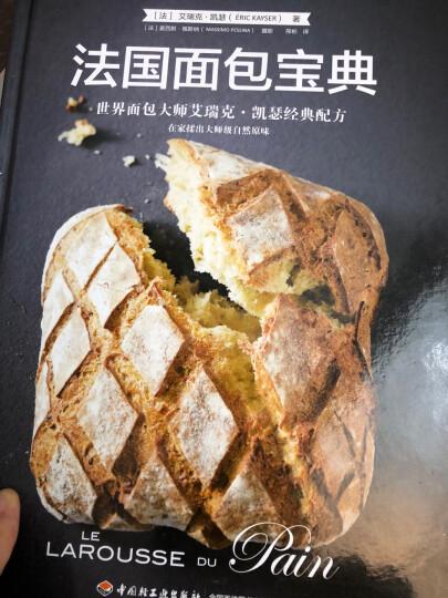 法国蓝带烘焙宝典(下册) 晒单图