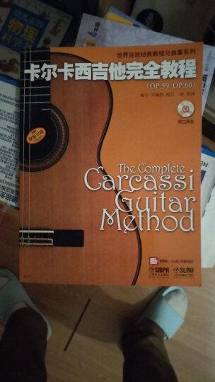 卡尔卡西吉他完全教程(附CD光盘) 晒单图
