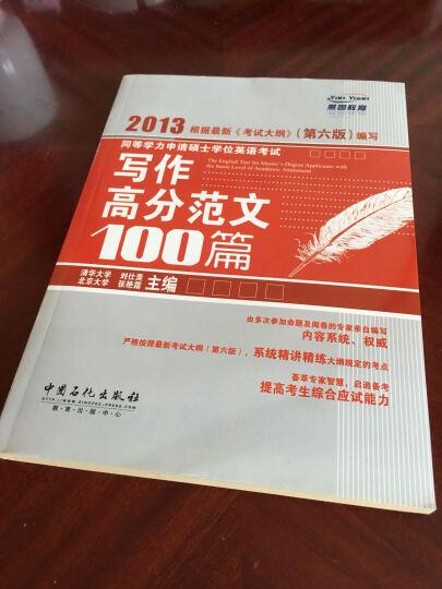 同等学力申请硕士学位英语考试:写作高分范文100篇 晒单图