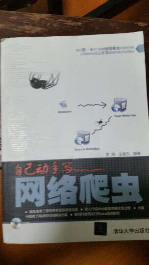 自己动手写网络爬虫 晒单图